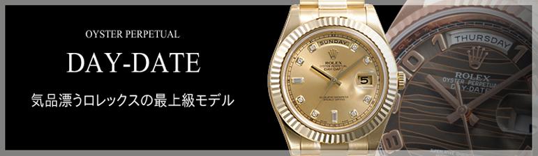 best website 0470c e21e4 ロレックス デイデイト コピー ROLEXデイデイトコピー人気no.1 ...